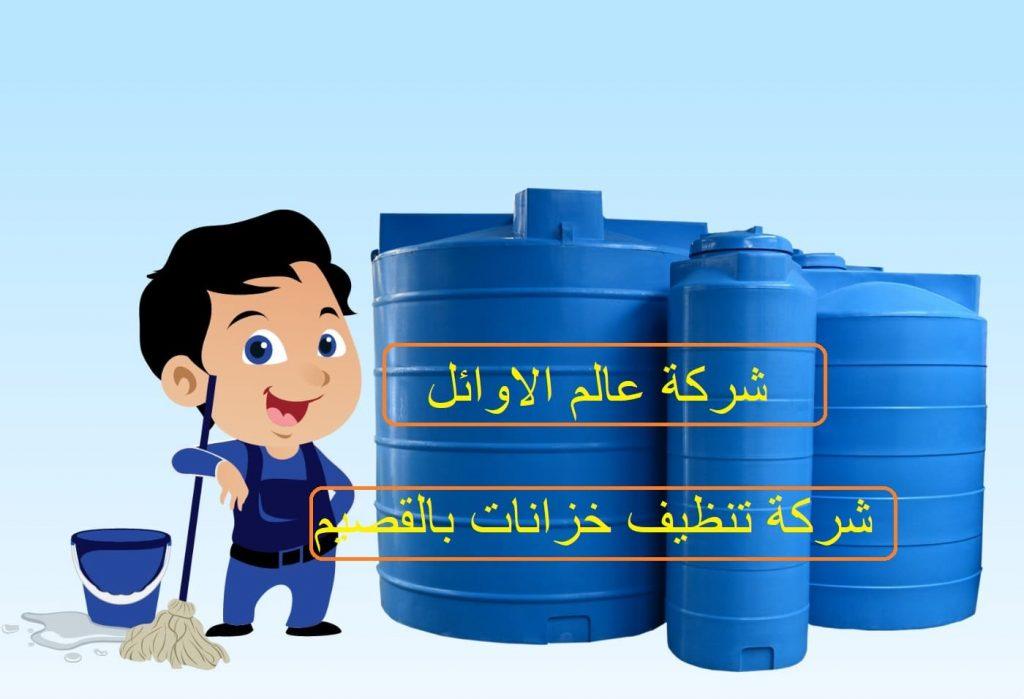 تنظيف خزانات بالقصيم