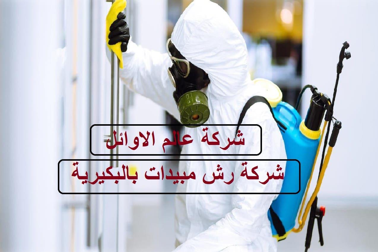 رش مبيدات بالبكيرية