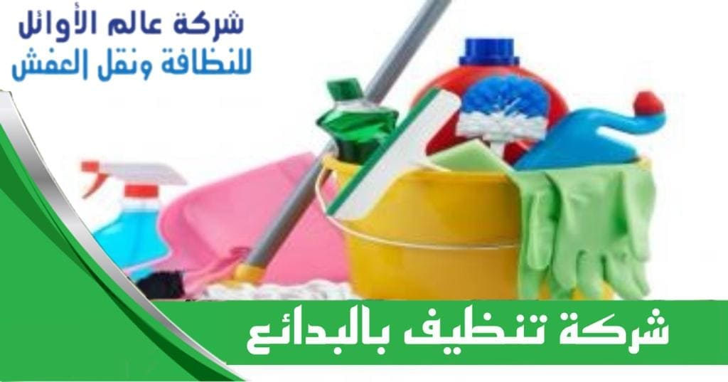 شركة تنظيف بالبدائع