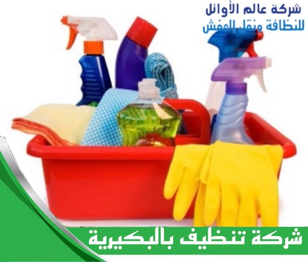 شركة تنظيف بالبكيرية