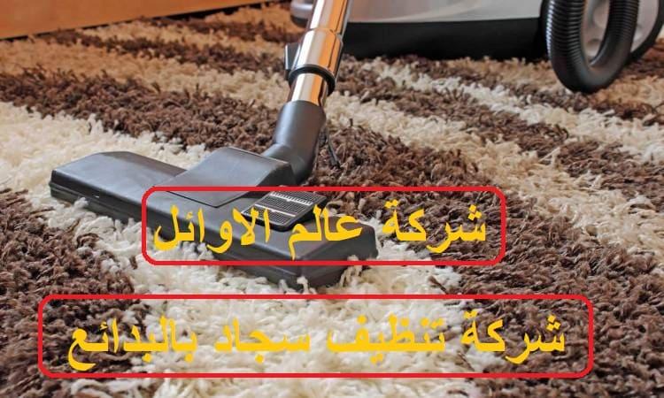 تنظيف سجاد بالبدائع